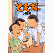 団地ともお<14>(ビッグ コミックス) [コミック]