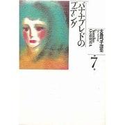 大島弓子選集 第7巻 [新書]