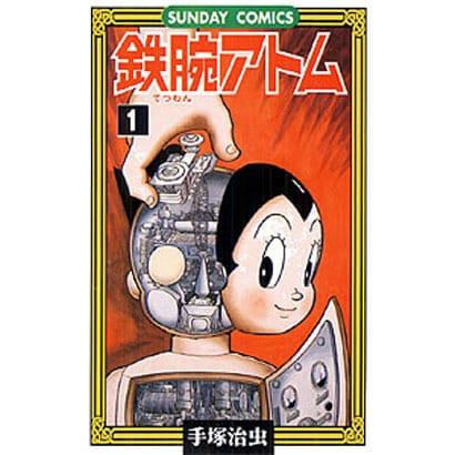 鉄腕アトム 1(サンデー・コミックス) [コミック]