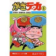 がきデカ 6(少年チャンピオン・コミックス) [コミック]