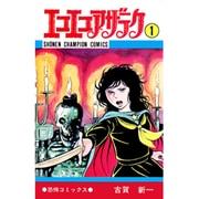 エコエコアザラク 1(少年チャンピオン・コミックス) [コミック]