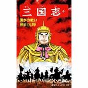 三国志 39(希望コミックス 118) [コミック]