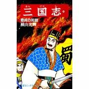 三国志 44(希望コミックス 132) [コミック]