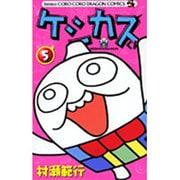 ケシカスくん 5(てんとう虫コロコロコミックス) [コミック]