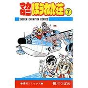 マカロニほうれん荘 7(少年チャンピオン・コミックス) [コミック]