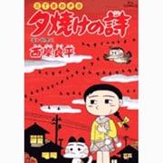 夕焼けの詩-三丁目の夕日 57(ビッグコミックス) [コミック]