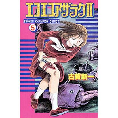 エコエコアザラク2 5(少年チャンピオン・コミックス) [コミック]