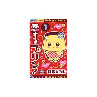恋するプリン!<1>(ちゃおコミックス) [コミック]