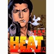 HEAT(灼熱) 12(ビッグコミックス) [コミック]