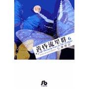 黄昏流星群〔小学館文庫〕<6>(コミック文庫(青年)) [文庫]