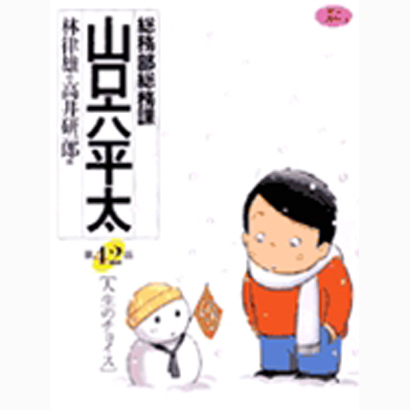 総務部総務課 山口六平太<42>(ビッグ コミックス) [コミック]