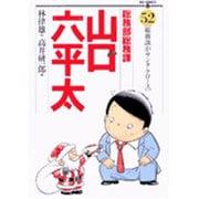 総務部総務課 山口六平太<52>(ビッグ コミックス) [コミック]