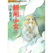 観用少女 1(眠れぬ夜の奇妙な話コミックス) [コミック]