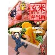 玄米せんせいの弁当箱<6>(ビッグ コミックス) [コミック]