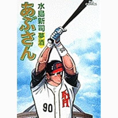 あぶさん<53>-夢酒(ビッグ コミックス) [コミック]