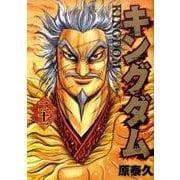 キングダム 21(ヤングジャンプコミックス) [コミック]