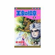 王家の紋章 49(プリンセスコミックス) [コミック]