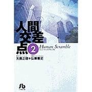 人間交差点(ヒューマンスクランブル)<2>(コミック文庫(青年)) [文庫]