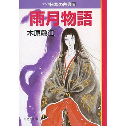 雨月物語―マンガ日本の古典〈28〉(中公文庫) [文庫]