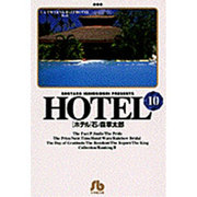 HOTEL<10>(コミック文庫(青年)) [文庫]
