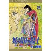 妖精国の騎士 28(プリンセスコミックス) [コミック]