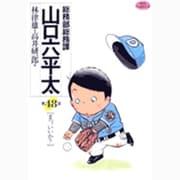 総務部総務課 山口六平太<48>(ビッグ コミックス) [コミック]