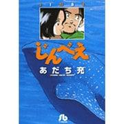 じんべえ(コミック文庫(青年)) [文庫]
