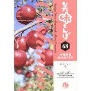 美味しんぼ〔小学館文庫〕<68>(コミック文庫(青年)) [文庫]