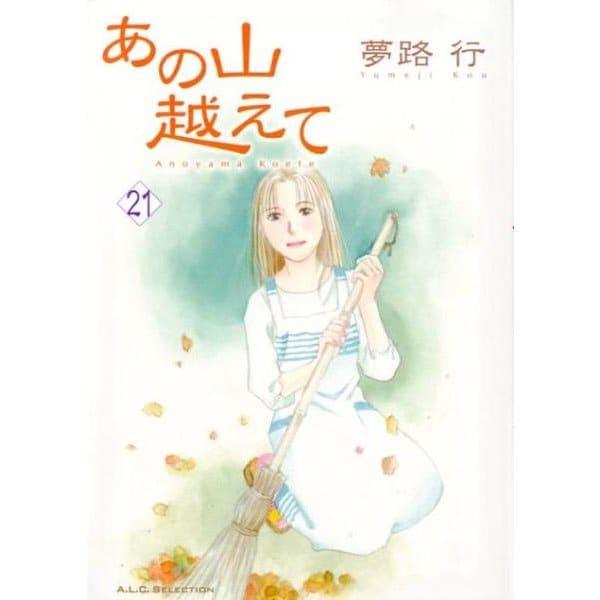 あの山越えて 21(秋田レディースコミックスセレクション) [コミック]