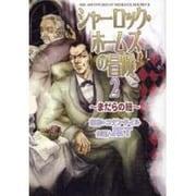 シャーロック・ホームズの冒険 2(眠れぬ夜の奇妙な話コミックス) [コミック]