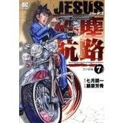 JESUS砂塵航路 7(ビッグコミックス) [コミック]