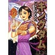 キングダム 23(ヤングジャンプコミックス) [コミック]