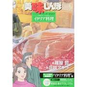 美味しんぼア・ラ・カルト<30>(ビッグ コミックス) [コミック]