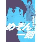 めぞん一刻〔新装版〕<11>(ビッグ コミックス) [コミック]