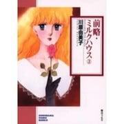 前略・ミルクハウス 3(ソノラマコミック文庫) [文庫]