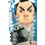 アサギロ~浅葱狼 5(ゲッサン少年サンデーコミックス) [コミック]