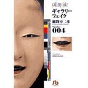 ギャラリーフェイク〔小学館文庫〕<4>(コミック文庫(青年)) [文庫]