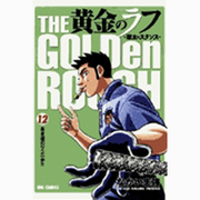 黄金のラフ 12(ビッグコミックス) [コミック]