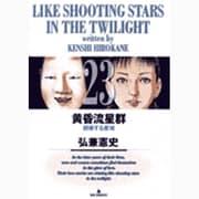 黄昏流星群<23>(ビッグ コミックス) [コミック]