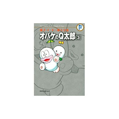 藤子・F・不二雄大全集 オバケのQ太郎<3>(てんとう虫コミックス(少年)) [コミック]
