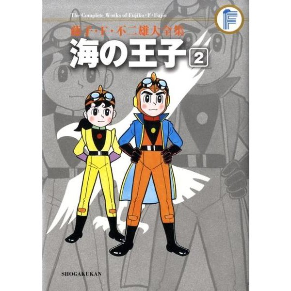 藤子・F・不二雄大全集 海の王子<2>(てんとう虫コミックス(少年)) [コミック]