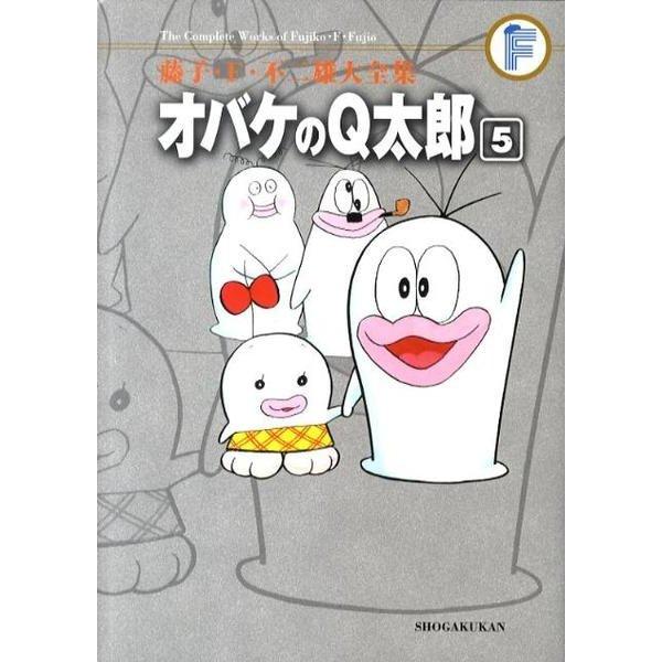 藤子・F・不二雄大全集 オバケのQ太郎<5>(てんとう虫コミックス(少年)) [コミック]