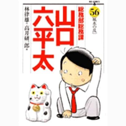 総務部総務課 山口六平太<56>(ビッグ コミックス) [コミック]