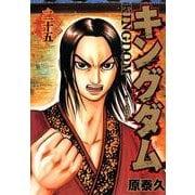 キングダム 25(ヤングジャンプコミックス) [コミック]