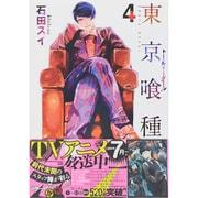東京喰種-トーキョーグール 4(ヤングジャンプコミックス) [コミック]