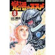 覚悟のススメ 8(少年チャンピオン・コミックス) [コミック]
