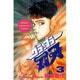 グラップラー刃牙 3(少年チャンピオン・コミックス) [コミック]
