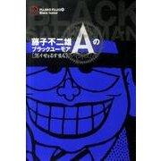 藤子不二雄Aのブラックユーモア 1 黒イせぇるすまん(ビッグ コミックス) [コミック]