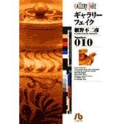 ギャラリーフェイク〔小学館文庫〕<10>(コミック文庫(青年)) [文庫]