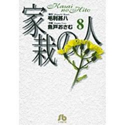 家栽の人<8>(コミック文庫(青年)) [文庫]